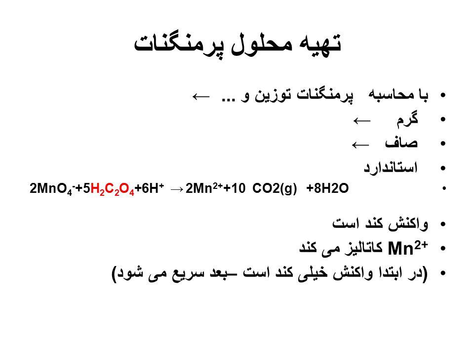 تهيه محلول پرمنگنات با محاسبه پرمنگنات توزين و ... ← گرم ← صاف ←