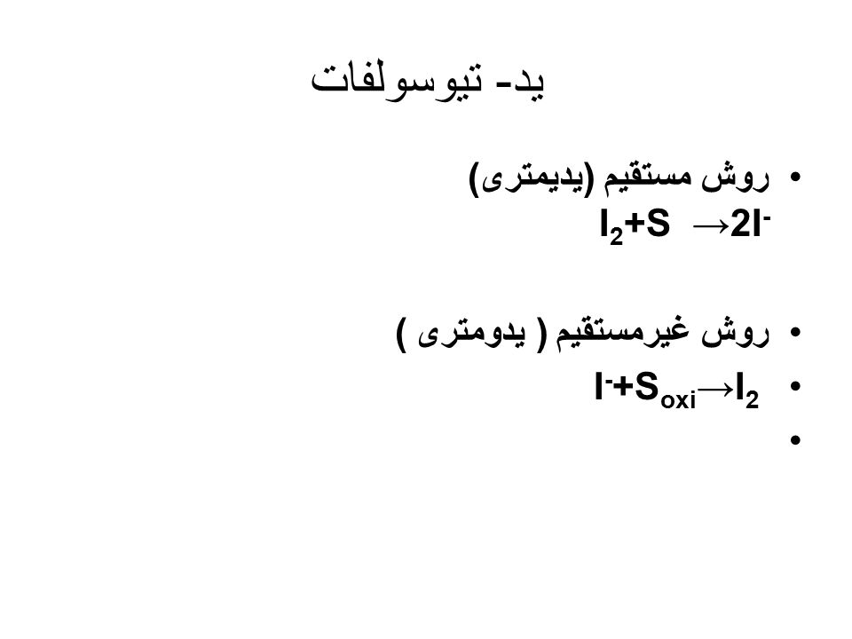 ید- تیوسولفات روش مستقیم (یدیمتری) →2I- I2+S روش غیرمستقیم ( یدومتری )