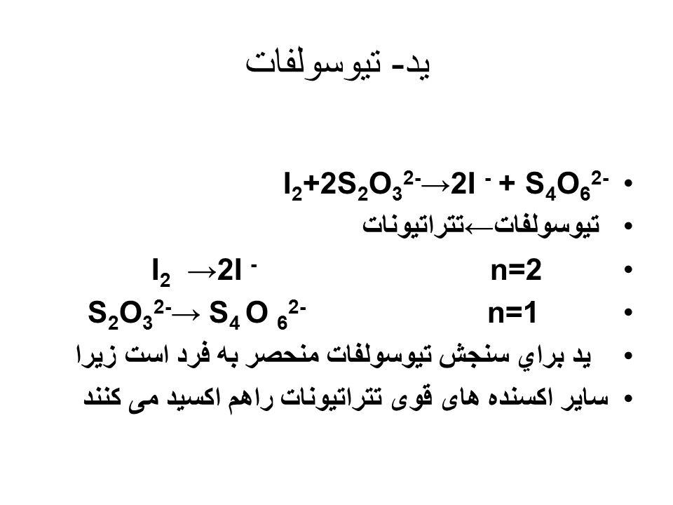 ید- تیوسولفات S4O62-+ - I2+2S2O32-→2I تیوسولفات←تتراتیونات