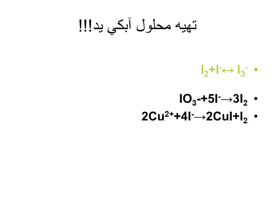 تهيه محلول آبكي يد!!! I2+I-↔ I3- IO3-+5I-→3I2 2Cu2++4I-→2CuI+I2