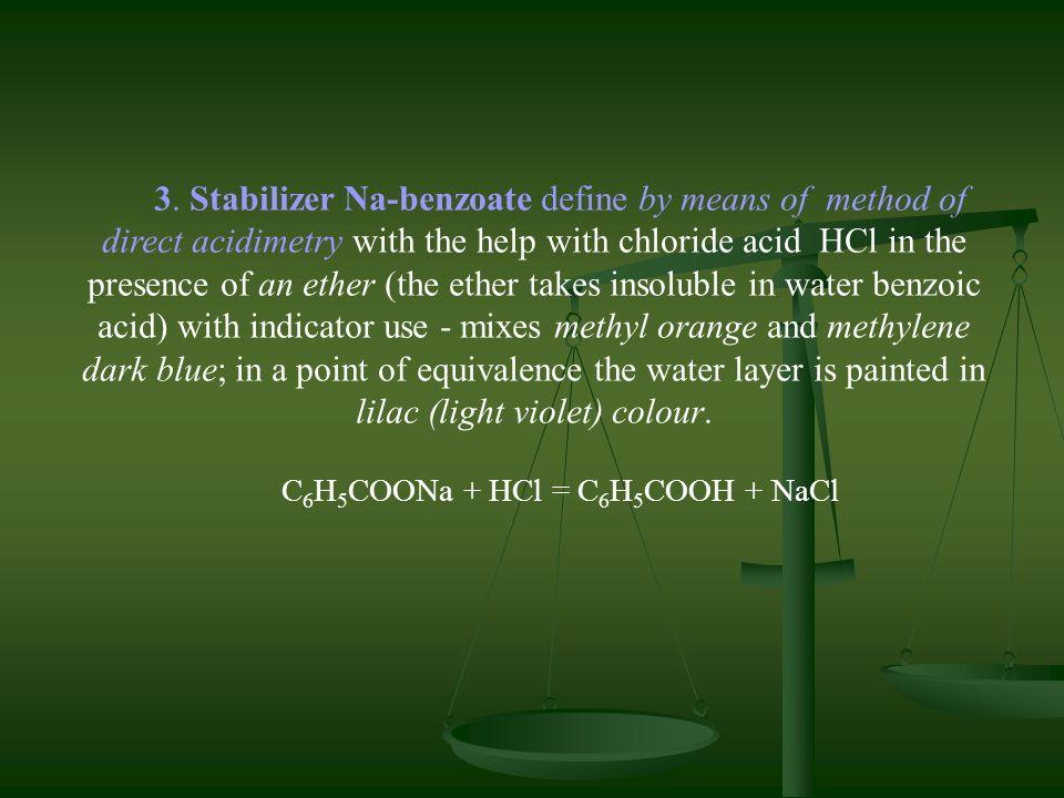 С6Н5СООNa + HCl = C6H5COOH + NaCl