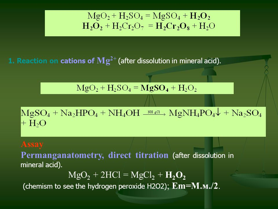 (chemism to see the hydrogen peroxide Н2О2); Еm=М.м./2.