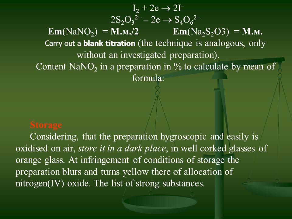 Еm(NaNO2) = М.м./2 Еm(Na2S2O3) = М.м.
