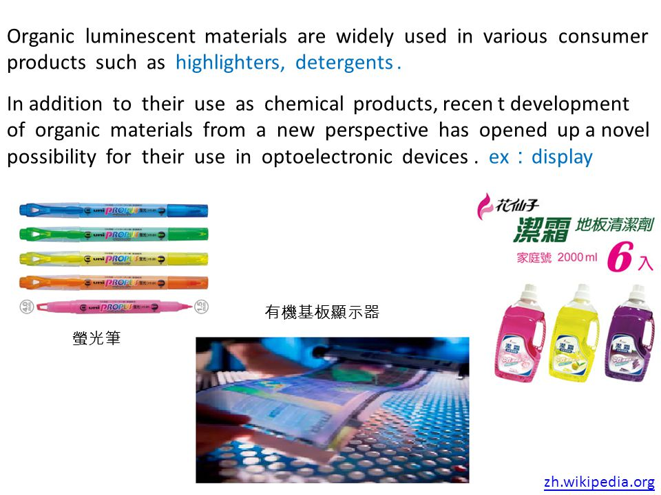 Organic luminescent materials are widely used in various consumer products such as highlighters, detergents .