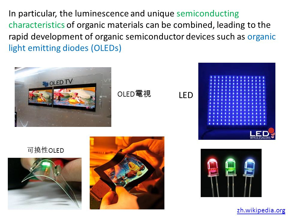 In particular, the luminescence and unique semiconducting characteristics of organic materials can be combined, leading to the rapid development of organic semiconductor devices such as organic light emitting diodes (OLEDs)