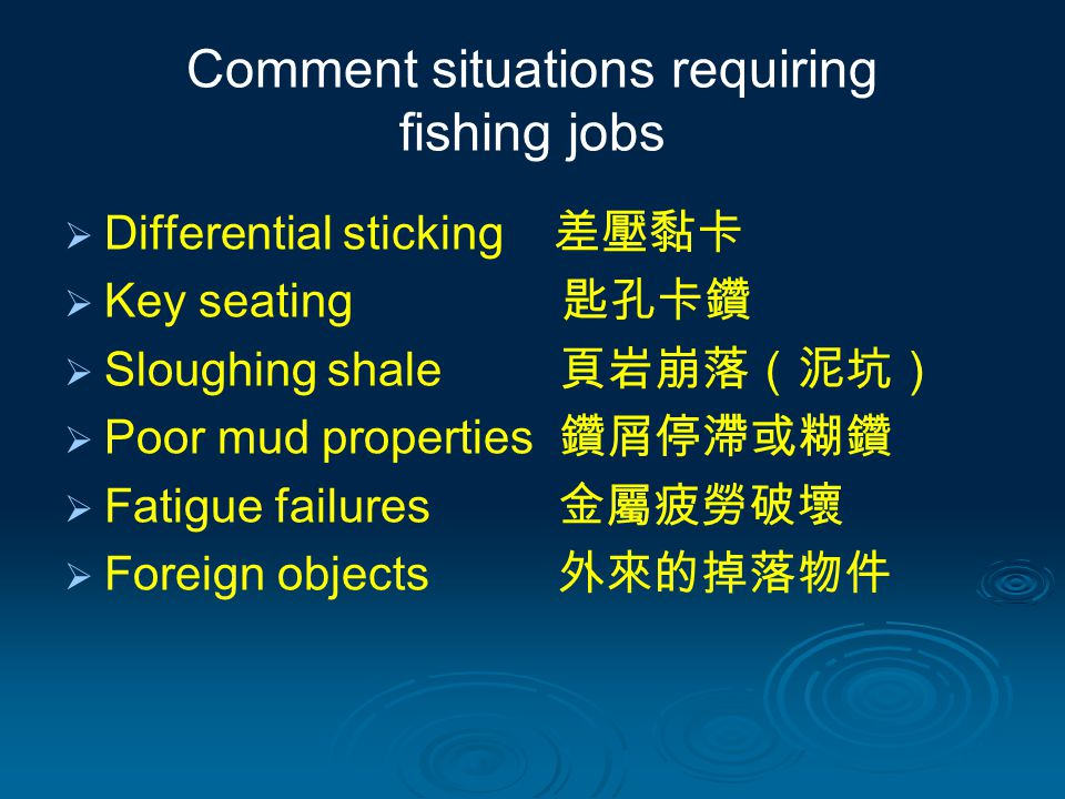 Comment situations requiring fishing jobs