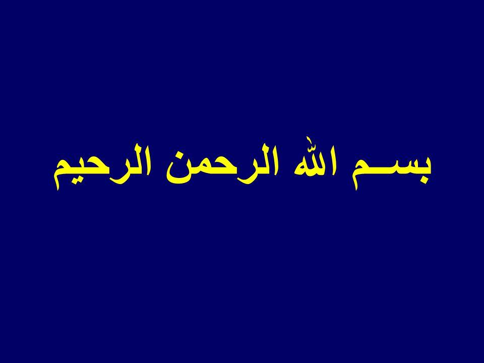 بســم الله الرحمن الرحيم