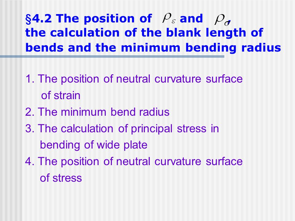 §4.2 The position of and , the calculation of the blank length of bends and the minimum bending radius.