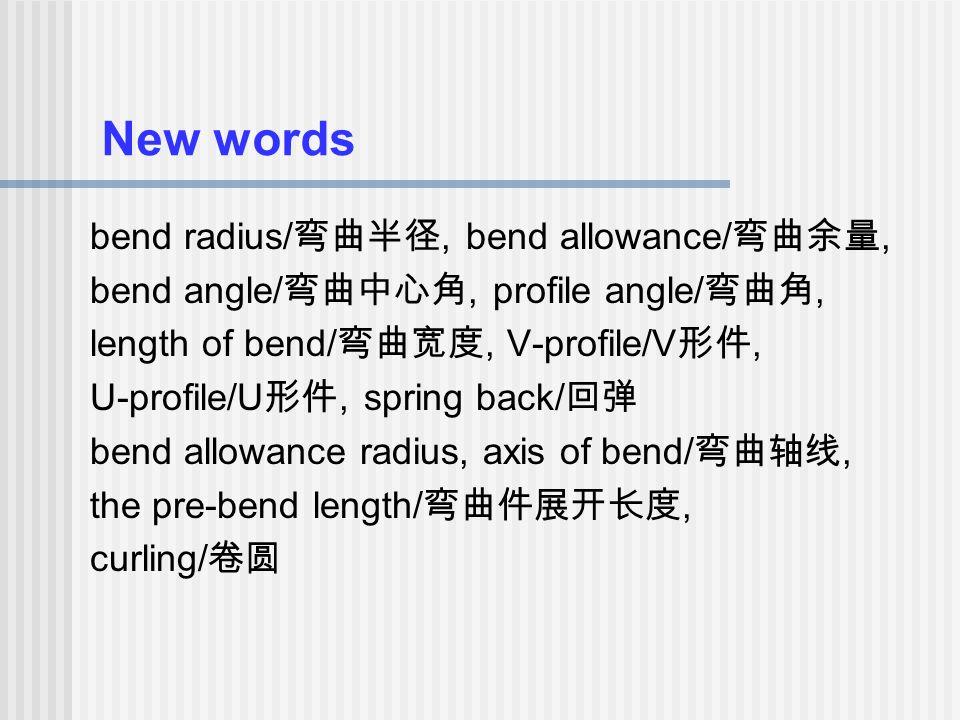 New words bend radius/弯曲半径, bend allowance/弯曲余量,