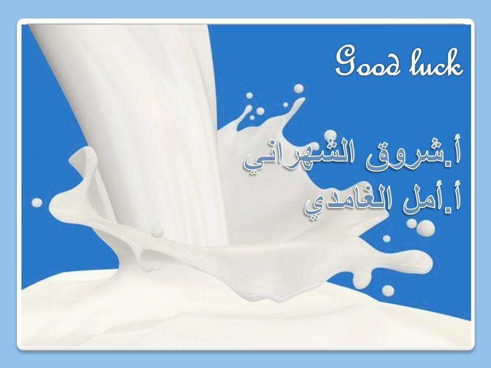 Good luck أ.شروق الشهراني أ.أمل الغامدي