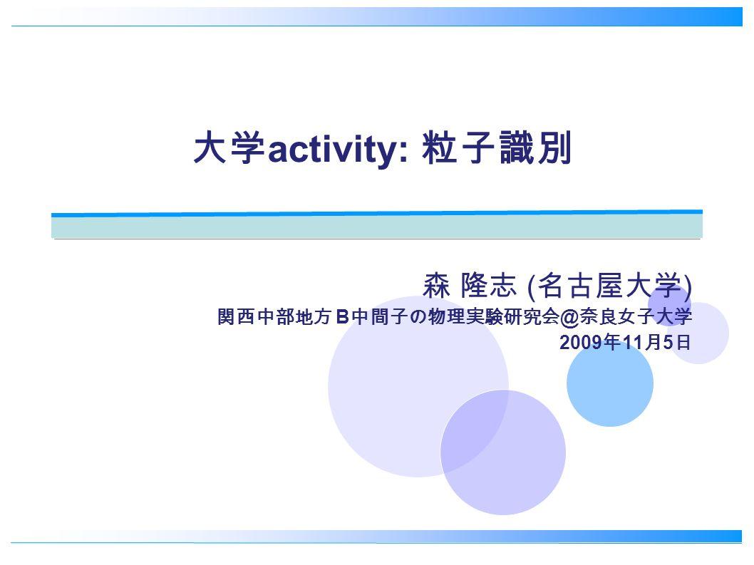 森 隆志 (名古屋大学) 関西中部地方 B中間子の物理実験研究会@奈良女子大学 2009年11月5日