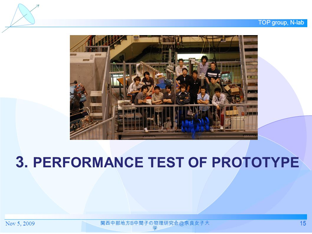 3. Performance test of prototype