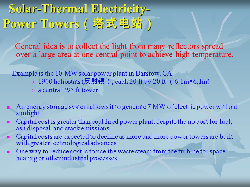 Solar-Thermal Electricity- Power Towers(塔式电站)