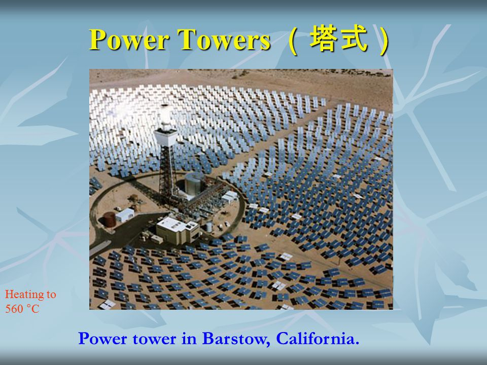 Power Towers (塔式) Power tower in Barstow, California.