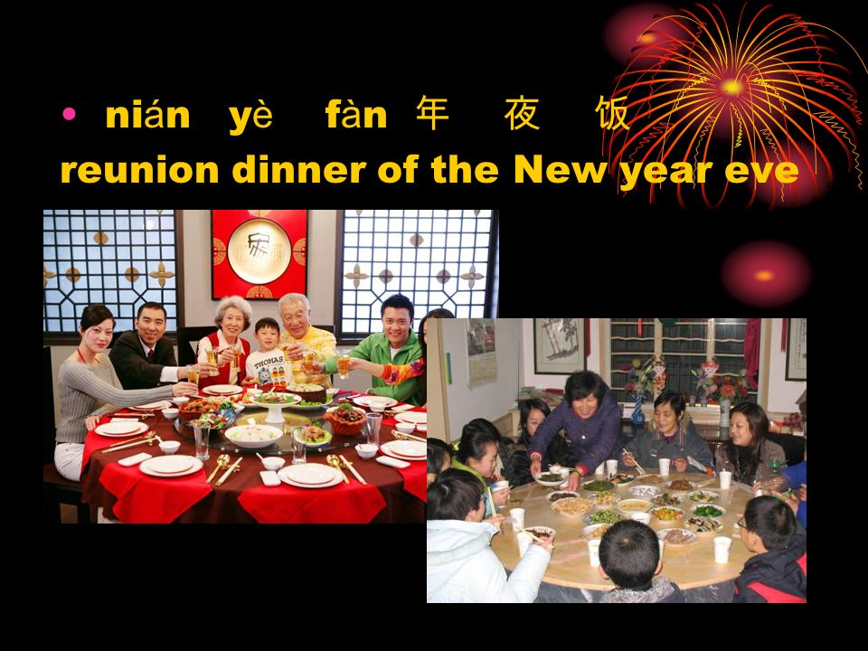 nián yè fàn 年 夜 饭 reunion dinner of the New year eve