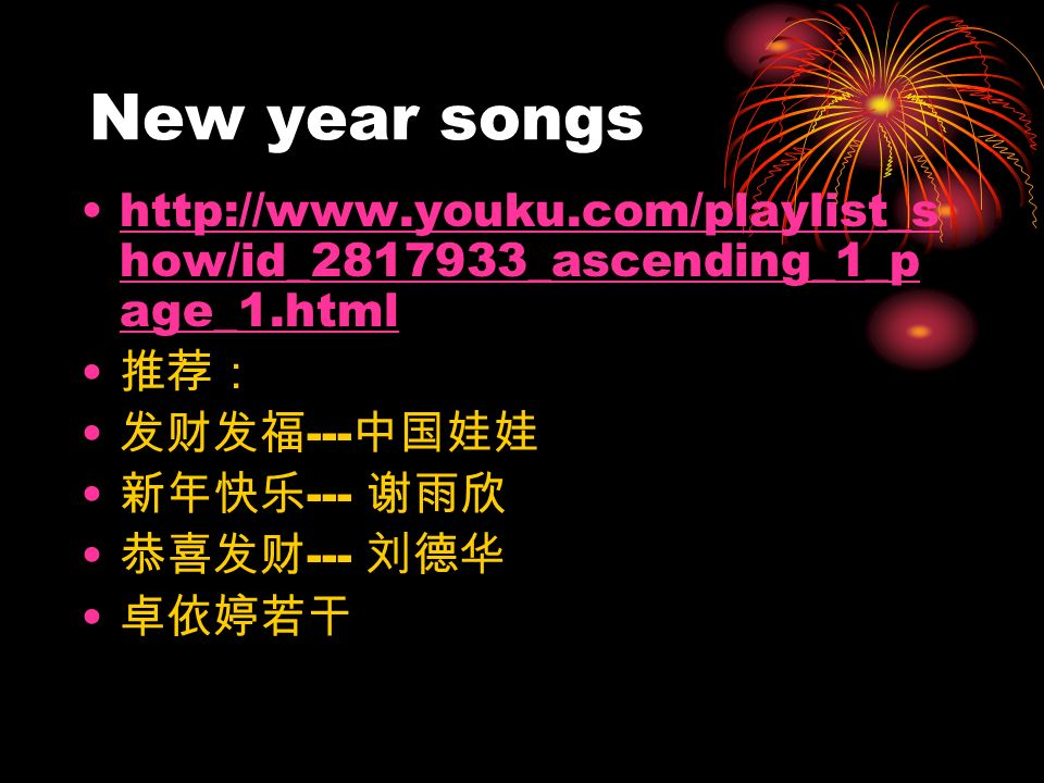 New year songs http://www.youku.com/playlist_show/id_2817933_ascending_1_page_1.html. 推荐: 发财发福---中国娃娃.