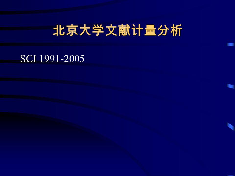 北京大学文献计量分析 SCI 1991-2005