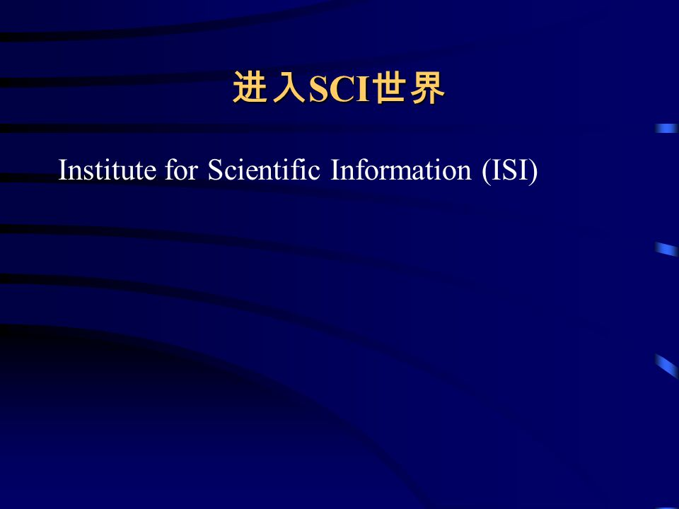 进入SCI世界 Institute for Scientific Information (ISI)