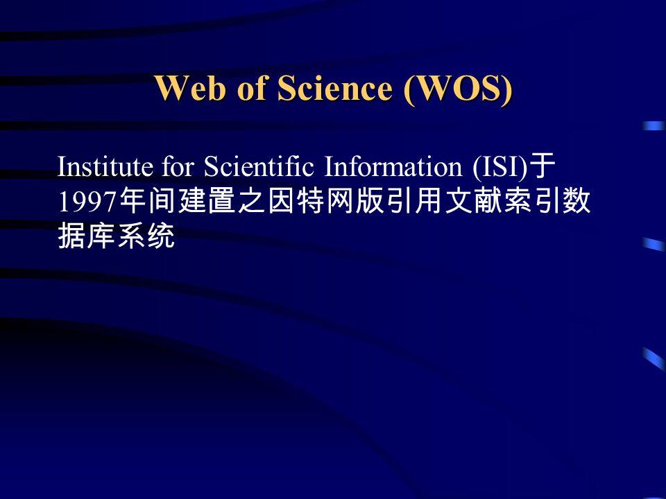Web of Science (WOS) Institute for Scientific Information (ISI)于1997年间建置之因特网版引用文献索引数据库系统