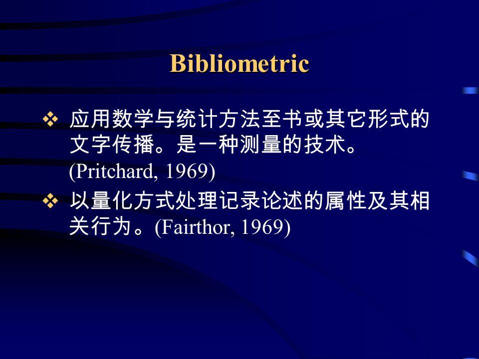 Bibliometric 应用数学与统计方法至书或其它形式的文字传播。是一种测量的技术。(Pritchard, 1969)