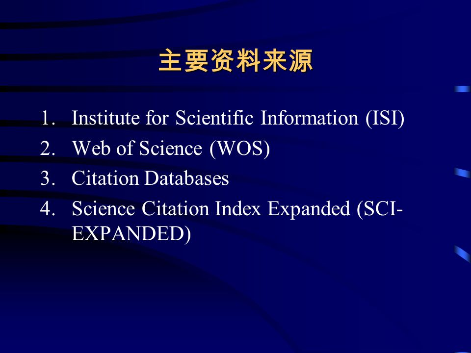 主要资料来源 Institute for Scientific Information (ISI) Web of Science (WOS)