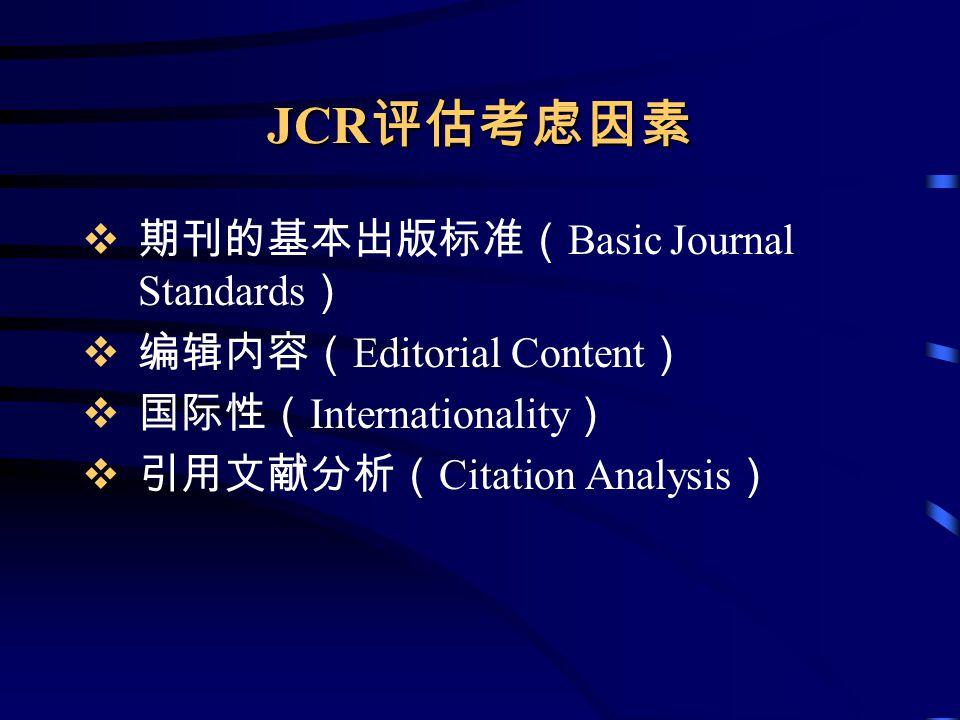 JCR评估考虑因素 期刊的基本出版标准(Basic Journal Standards) 编辑内容(Editorial Content)