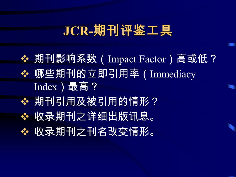 JCR-期刊评鉴工具 期刊影响系数(Impact Factor)高或低? 哪些期刊的立即引用率(Immediacy Index)最高?