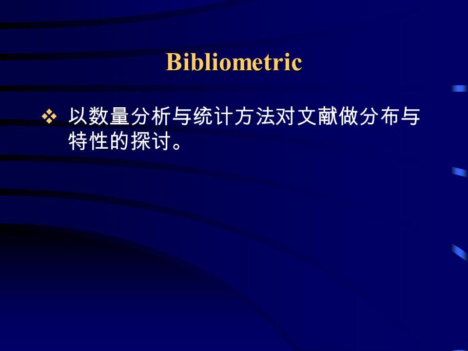 Bibliometric 以数量分析与统计方法对文献做分布与特性的探讨。