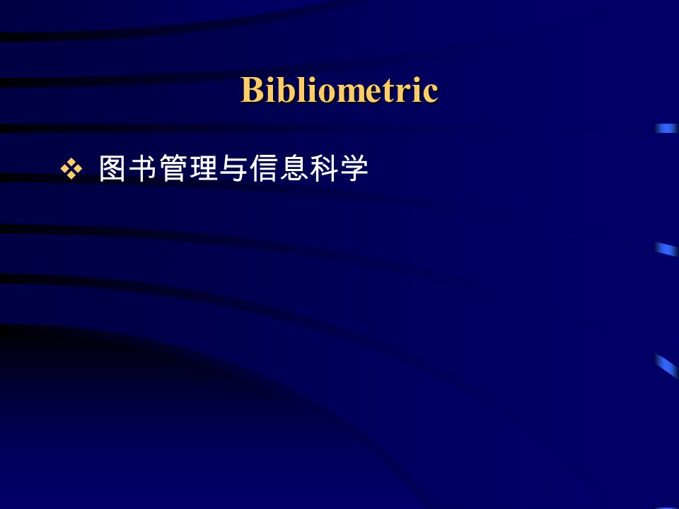Bibliometric 图书管理与信息科学