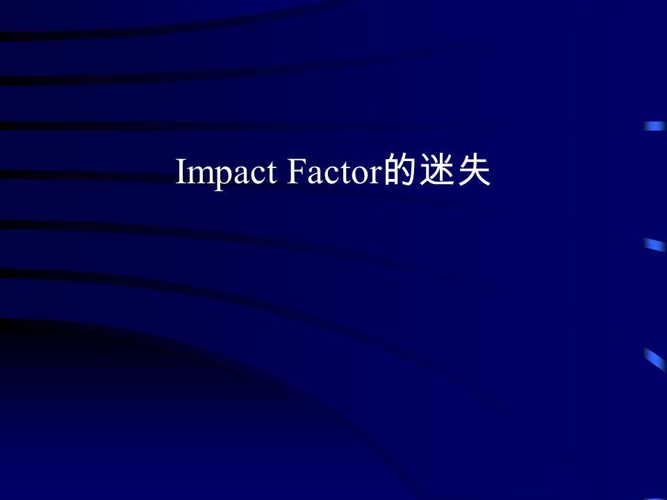 Impact Factor的迷失