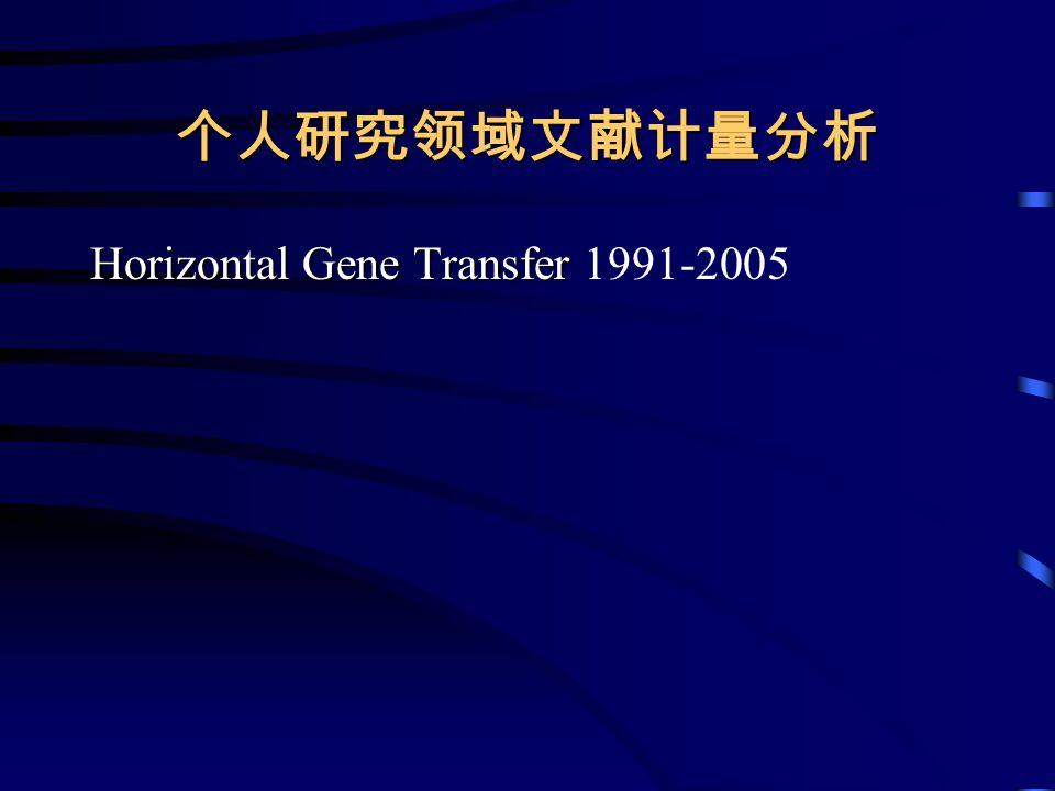 个人研究领域文献计量分析 Horizontal Gene Transfer 1991-2005