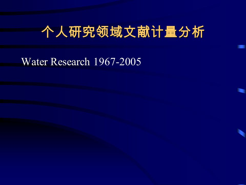 个人研究领域文献计量分析 Water Research 1967-2005
