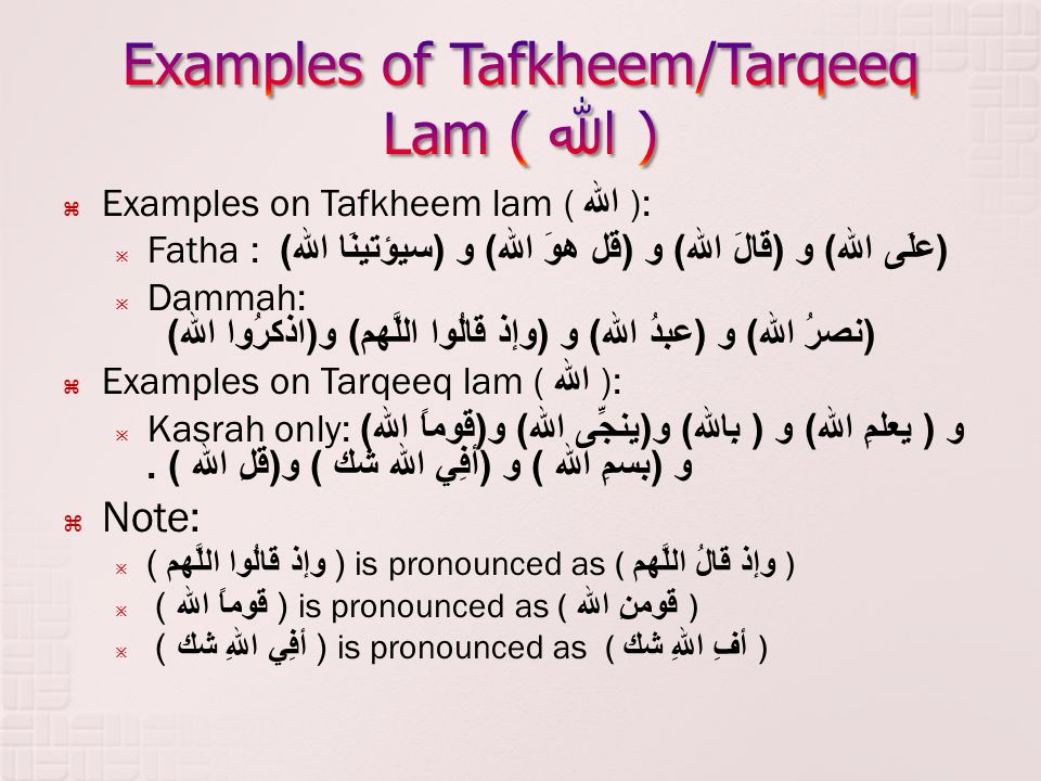 Examples of Tafkheem/Tarqeeq Lam ( الله )