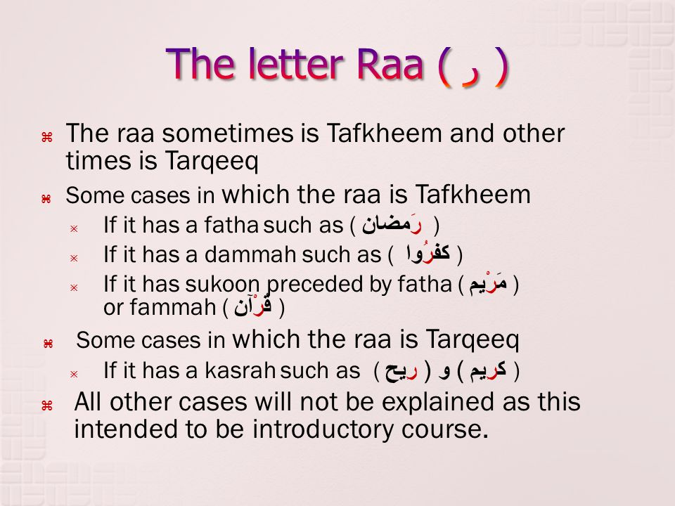 The letter Raa ( ر ) The raa sometimes is Tafkheem and other times is Tarqeeq. Some cases in which the raa is Tafkheem.
