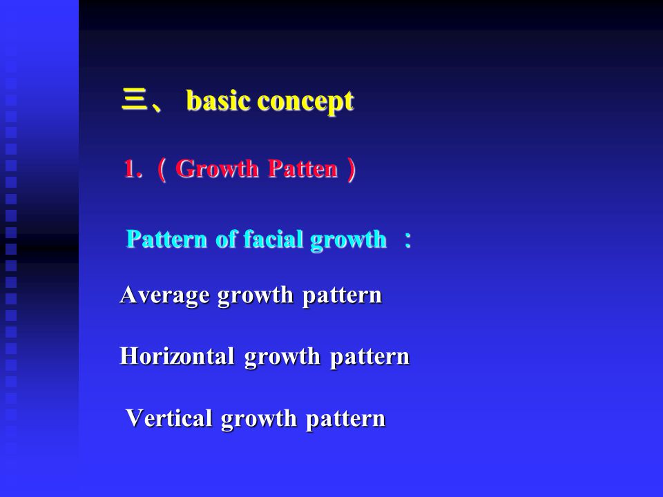 三、 basic concept Pattern of facial growth : Average growth pattern