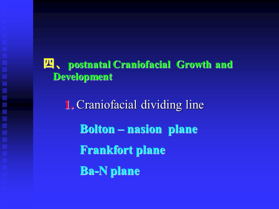 四、postnatal Craniofacial Growth and Development