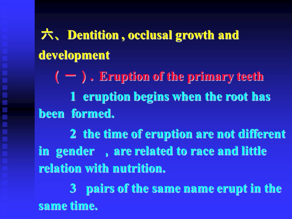 六、Dentition , occlusal growth and development