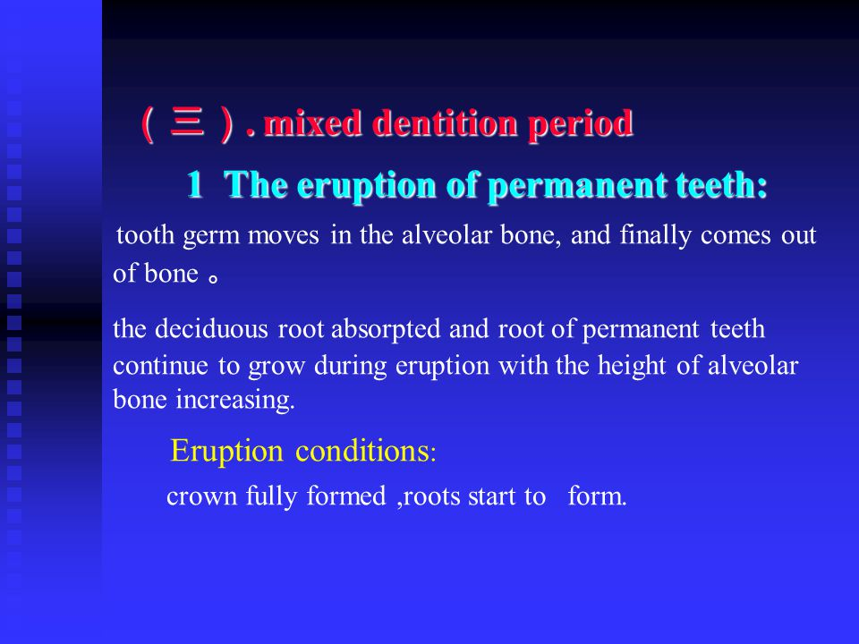 (三). mixed dentition period 1 The eruption of permanent teeth: