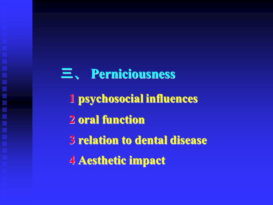 三、 Perniciousness 1 psychosocial influences 2 oral function