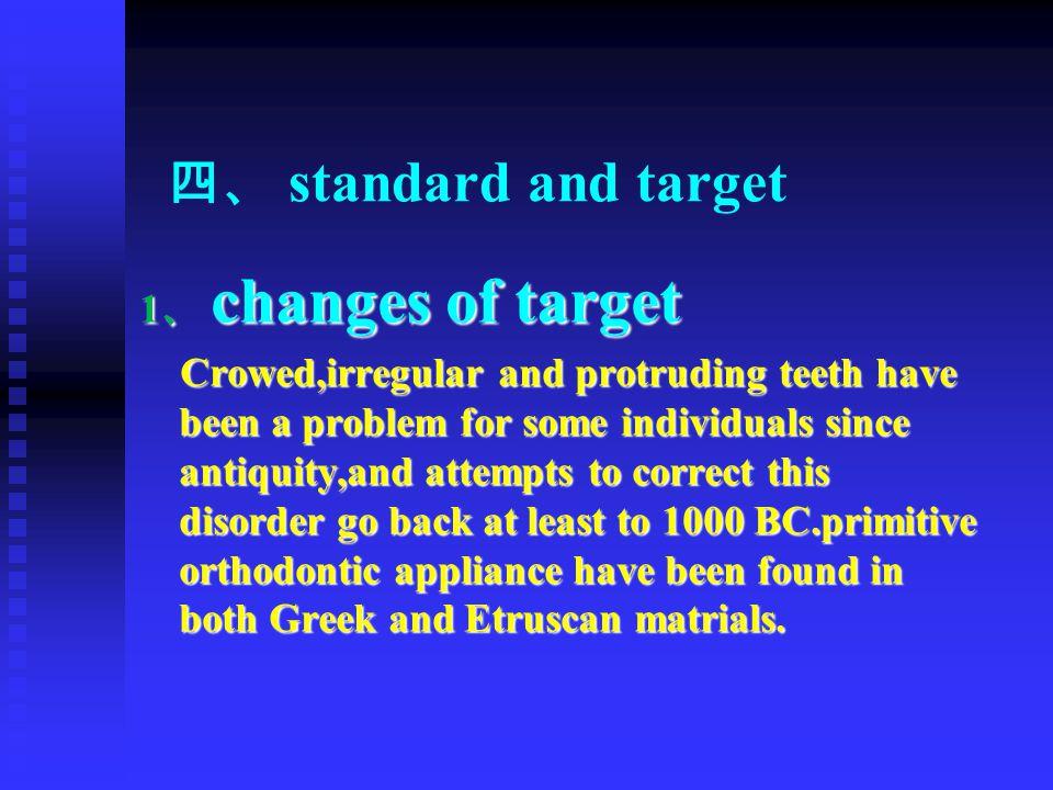 四、 standard and target 1、 changes of target