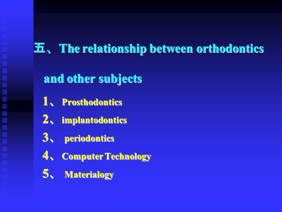 五、The relationship between orthodontics and other subjects 1、Prosthodontics 2、implantodontics 3、 periodontics 4、Computer Technology 5、 Materialogy