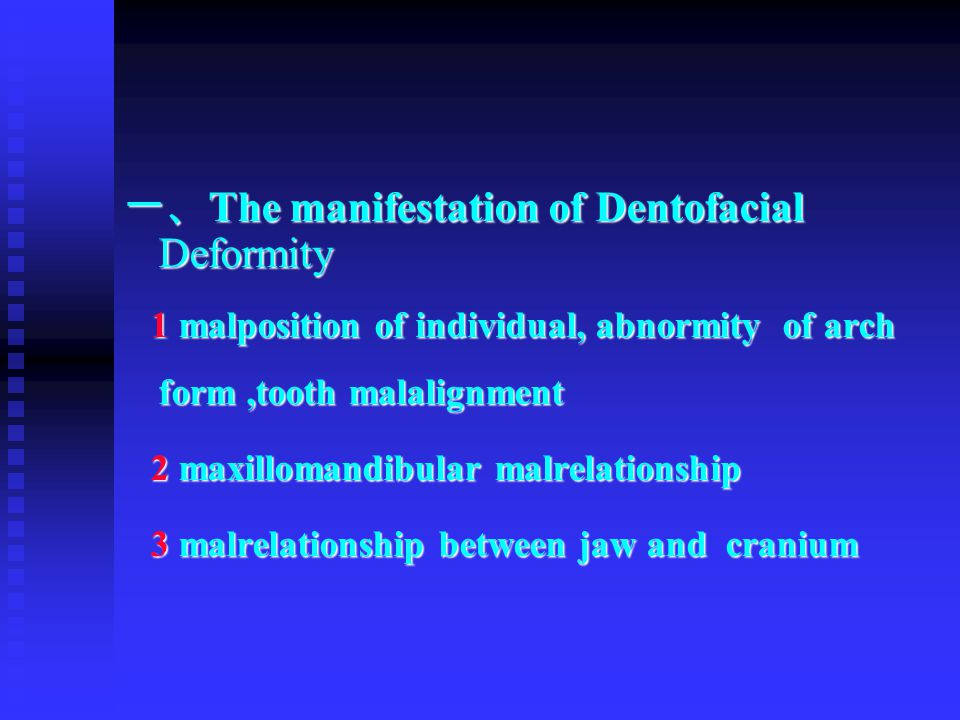 一、The manifestation of Dentofacial Deformity