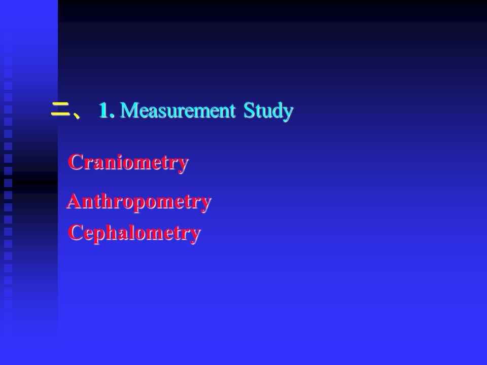 二、 1. Measurement Study Craniometry