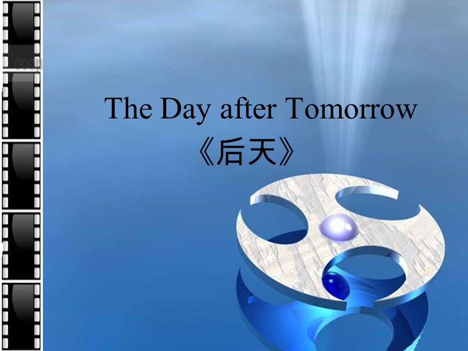 The Day after Tomorrow 《后天》