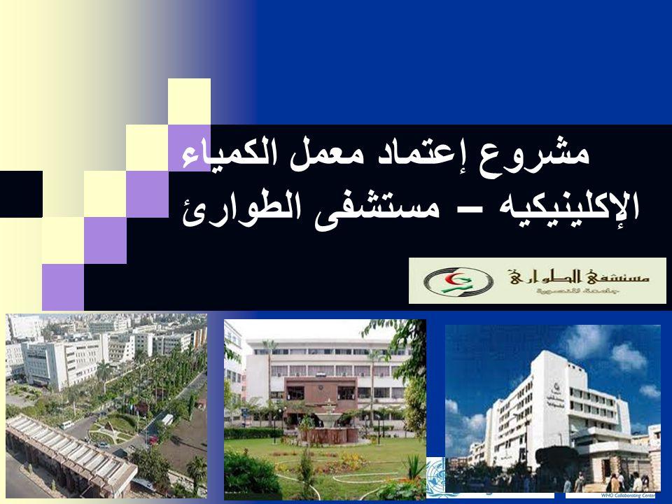 مشروع إعتماد معمل الكمياء الإكلينيكيه – مستشفى الطوارئ