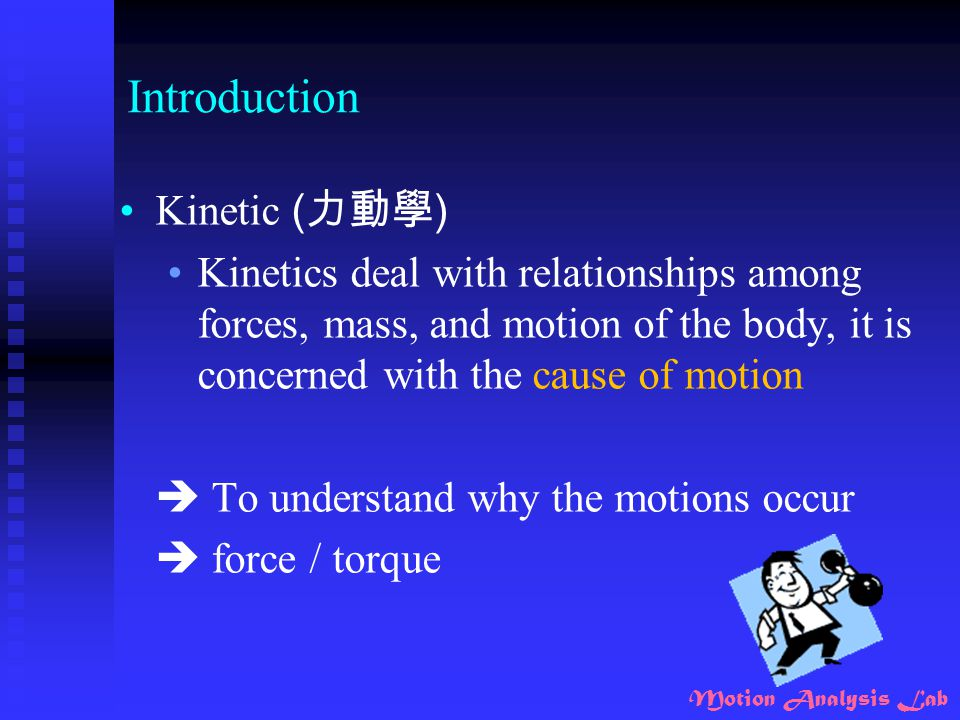 Introduction Kinetic (力動學)