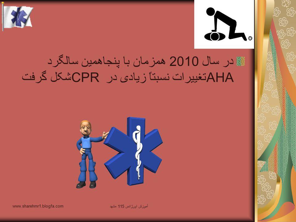 در سال 2010 همزمان با پنجاهمین سالگرد AHAتغییرات نسبتاً زیادی در CPR شکل گرفت