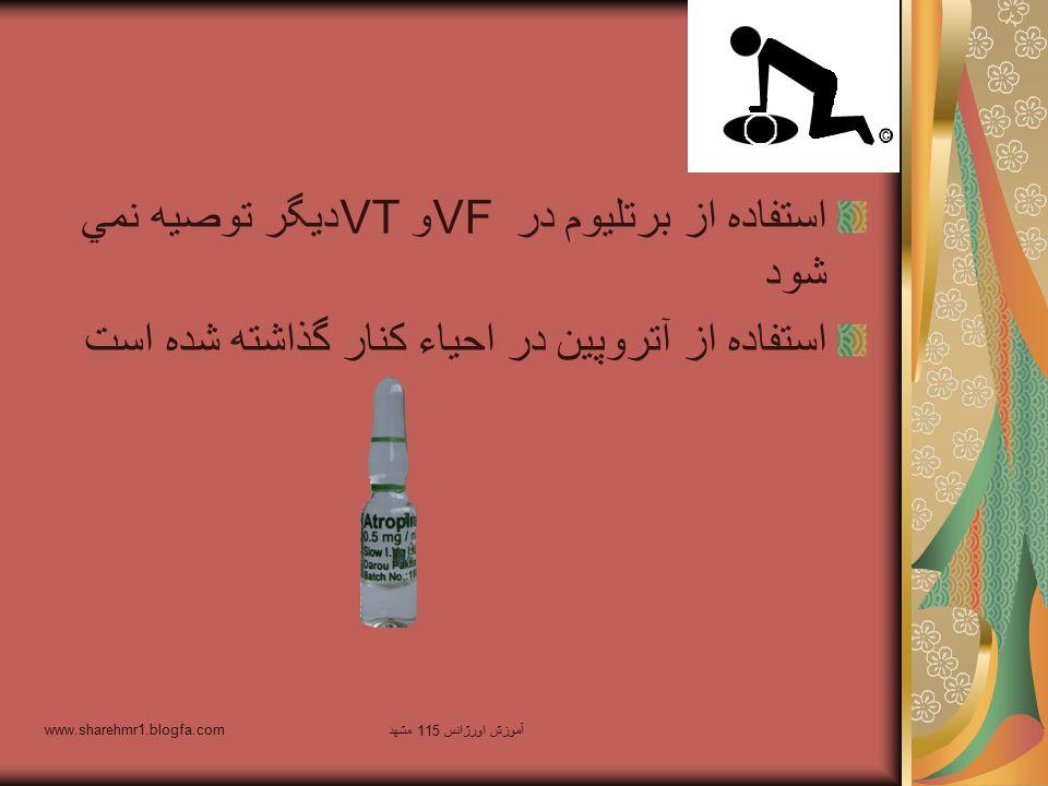 استفاده از برتليوم در VF و VTديگر توصيه نمي شود