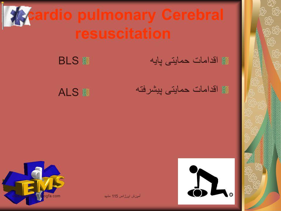 cardio pulmonary Cerebral resuscitation