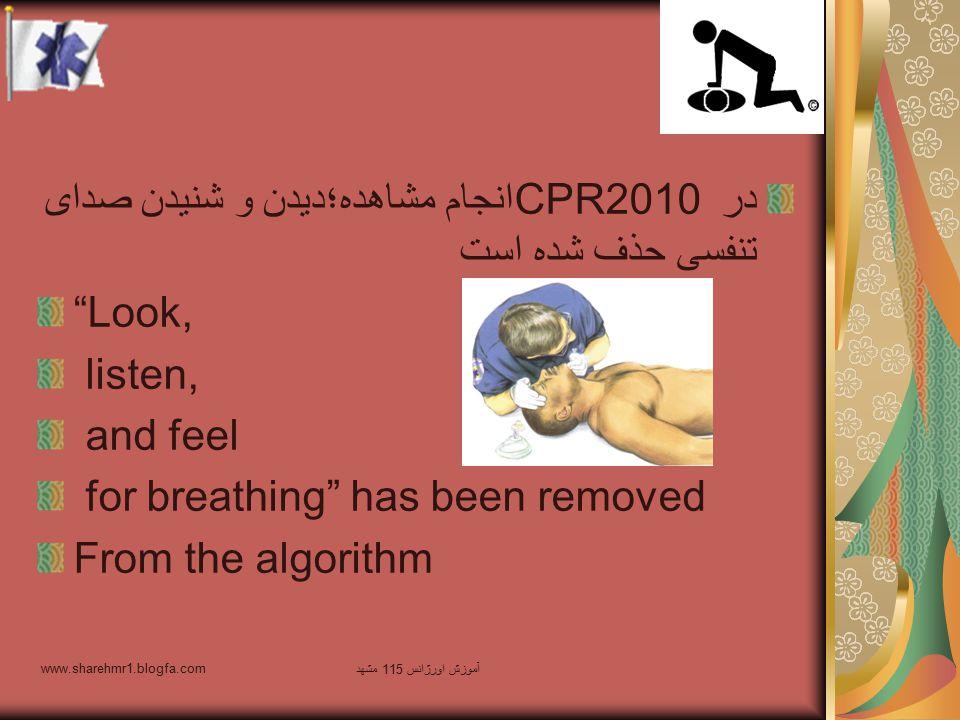در CPR2010 انجام مشاهده؛دیدن و شنیدن صدای تنفسی حذف شده است Look,